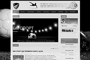 Football club BM Sport - was founded in 2014 and the main goal of the football