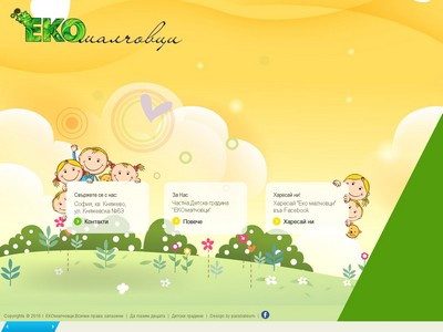 Eco Malchovci - the new environmental education of the young