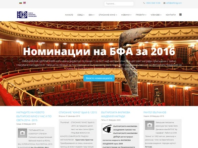 Filmmakers - The Union of Bulgarian Film Makers is a non-government