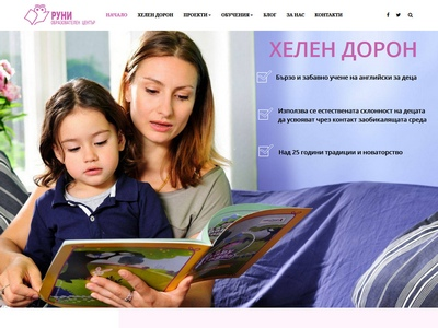 RuniCenter - Helen Doron: English for children - kids learn English for life